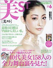 美ST2014年6月号