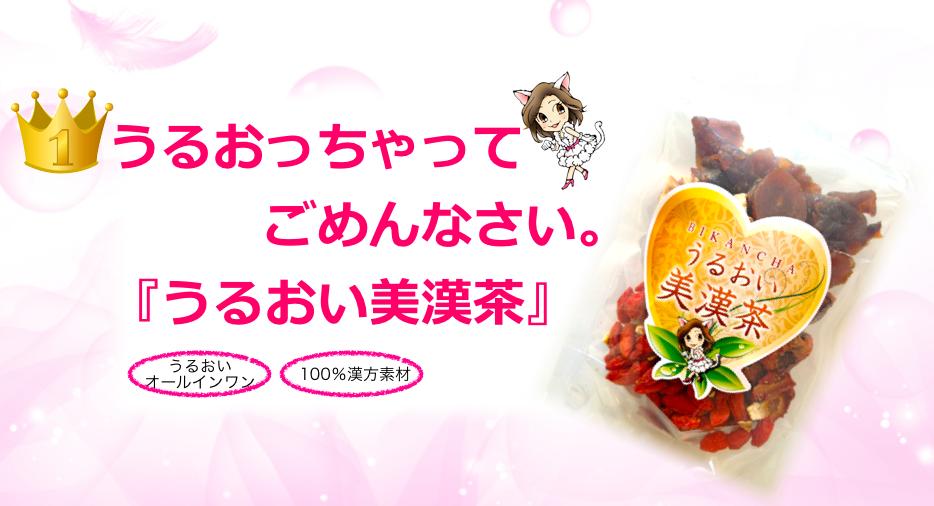 うるおい美漢茶LP01