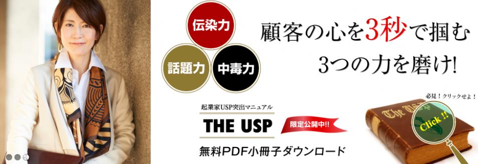 USPファクトリー