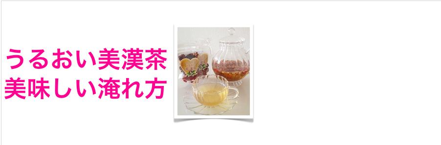 うるおい美漢茶の淹れ方