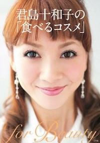 君島十和子の「食べるコスメ」