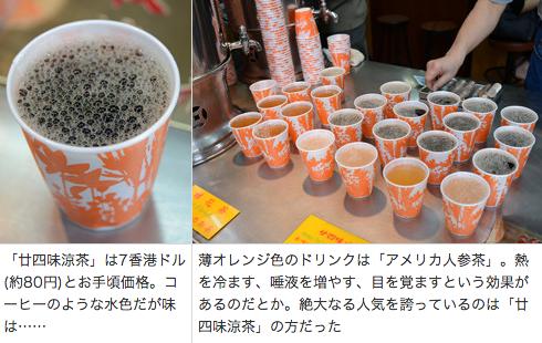 廿四味涼茶 漢方ドリンク