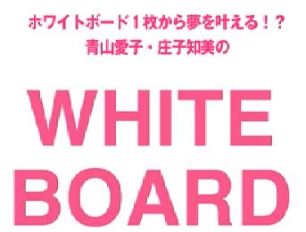 青山愛子、庄子知美のホワイトボード