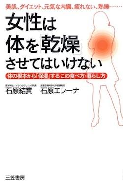 女性は体を乾燥させてはいけない