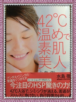 42℃温めで素肌美人(水島徹)