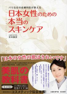 日本女性のための本当のスキンケア