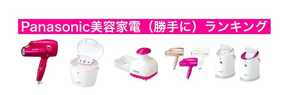 Panasonic美容家電ランキング2013