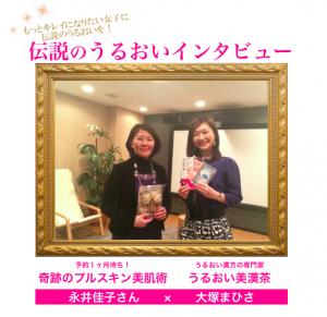 伝説のうるおいインタビュー 奇跡のプルスキン美肌術 永井佳子さん