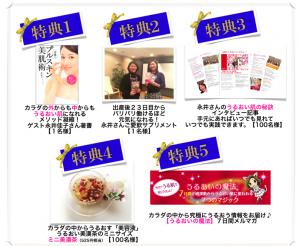 伝説のうるおいインタビュー 奇跡のプルスキン美肌術 永井佳子さん プレゼントキャンペーン