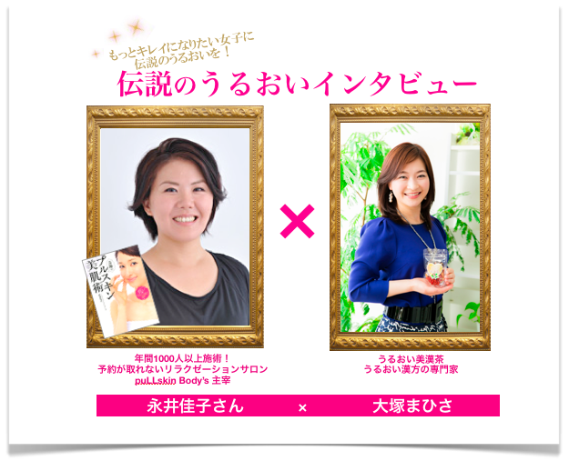 奇跡のプルスキン美肌術 永井佳子さん 伝説のうるおいインタビュー