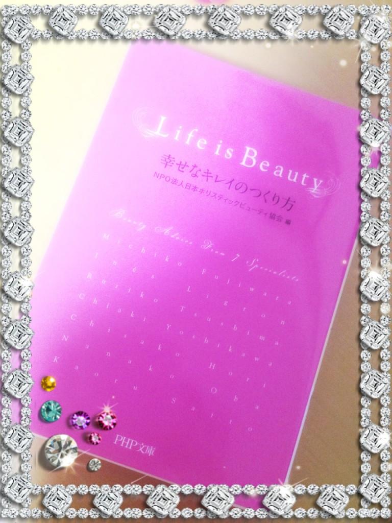 Life is Beauty 幸せなキレイのつくり方 (NPO法人日本ホリスティックビューティー協会)岸紅子さん