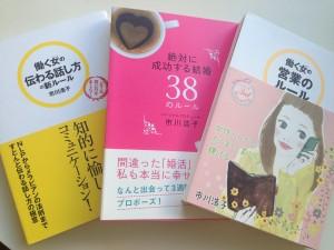 市川浩子さん著書働く女の伝わる話し方の新ルール 絶対に成功する結婚38のルール 働く女の営業のルール