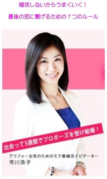 出逢って3週間でプロポーズを受け結婚!市川浩子さん