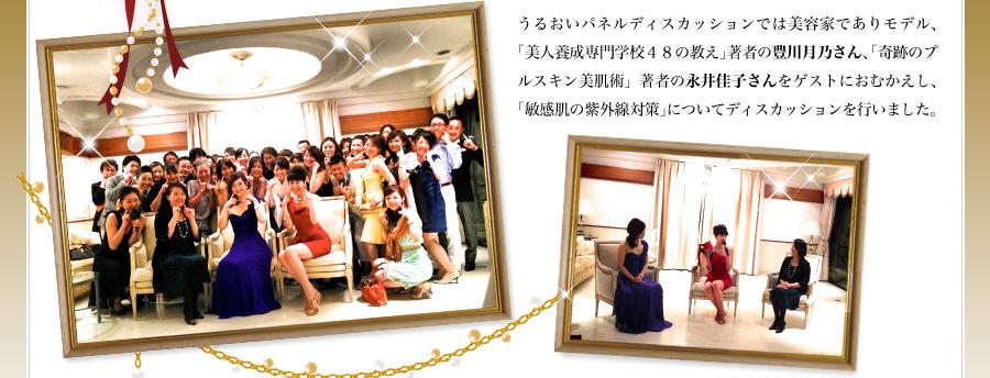 うるおいパネルディスカッションでは美容家でありモデル、「美人養成専門学校48の教え」著者の豊川月乃さん、「奇跡のプルスキン美肌術」著者の永井佳子さんをゲストにおむかえし、「敏感肌の紫外線対策」についてディスカッションを行いました。