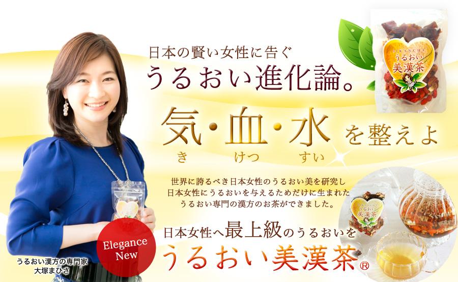 日本の賢い女性に告ぐうるおい進化論。【気・血・ 水 を整えよ】世界に誇るべき日本女性のうるおい美を研究し日本女性にうるおいを与えるためだけに生まれたうるおい専門の漢方のお茶ができました。日本女性へ最上級のうるおいを【うるおい美漢茶】