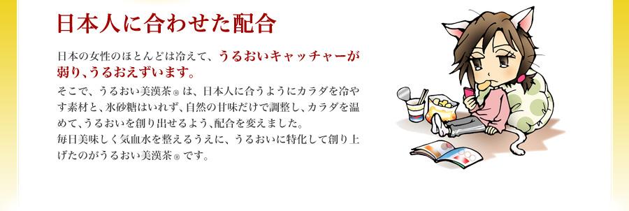 【日本人に合わせた配合】日本の女性のほとんどは冷えて、うるおいキャッチャーが弱り、うるおえずいます。そこで、うるおい美漢茶は、日本人に合うようにカラダを冷やす素材と、氷砂糖はいれず、自然の甘味だけで調整し、カラダを温めて、うるおいを創り出せるよう、配合を変えました。毎日美味しく気血水を整えるうえに、うるおいに特化して創り上げたのがうるおい美漢茶です。