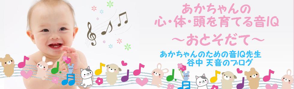 谷中天音さんブログ
