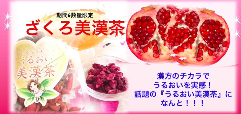 00.ざくろ美漢茶アイキャッチ