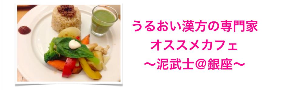泥武士 銀座 FANCL
