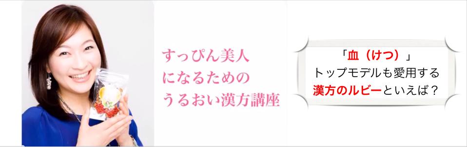 【2/8】すっぴん美人になるためのうるおい漢方講座〜トップモデルも愛用する漢方のルビーと言えば?〜
