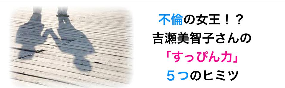 不倫の女王!? 吉瀬美智子さんの 「すっぴん力」 5つのヒミツ