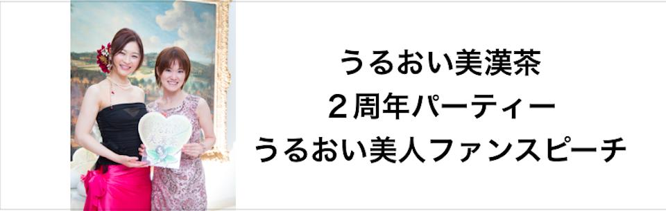 うるおい美漢茶2周年パーティー ファンスピーチ樋口智香子さん