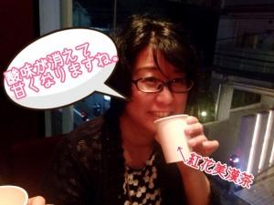 紅花美漢茶ご感想