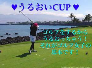 01.うるおいカップ