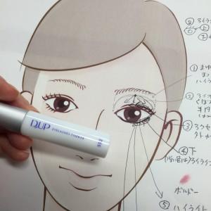 日本パーソナルメイク協会福井美余さんセミナー