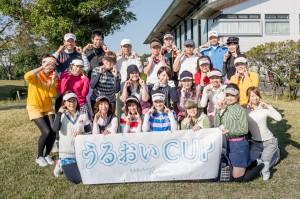 第1回うるおいCUPゴルフコンペ集合写真