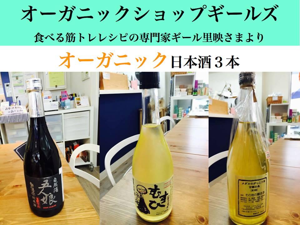 ギールさん日本酒