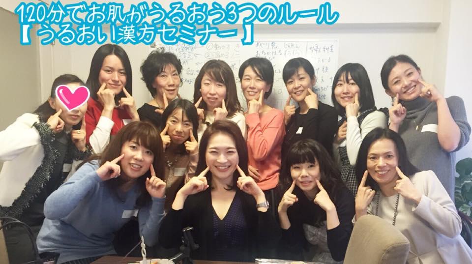 151226うるおい漢方セミナー.jpg