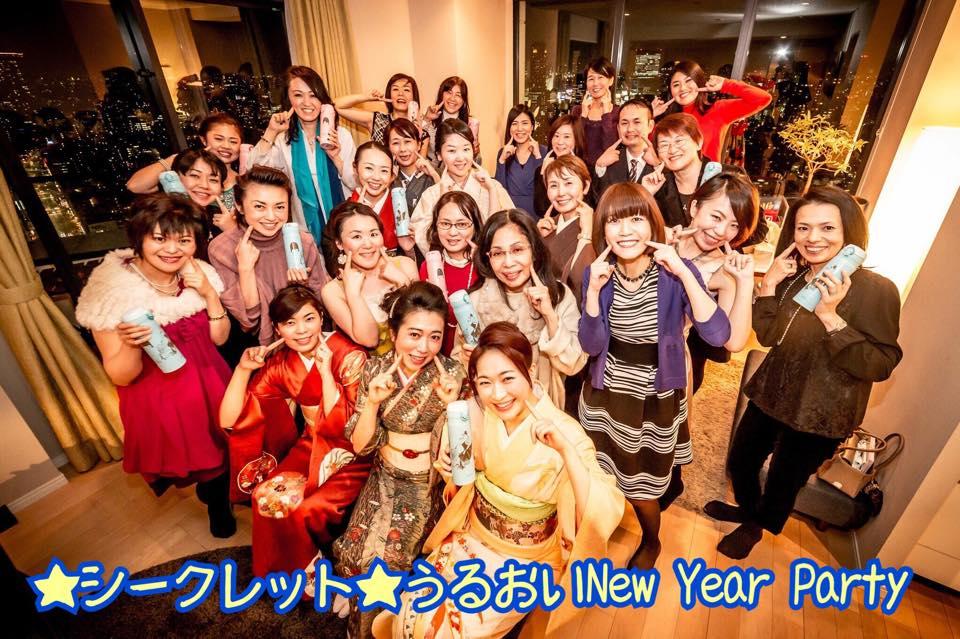 160114うるおいNew-Year-Party.jpg