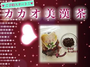 160203カカオ美漢茶申し込みスタートmm.jpg