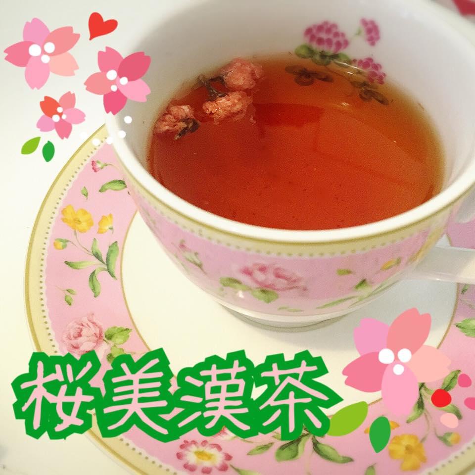 桜美漢茶160330.jpg