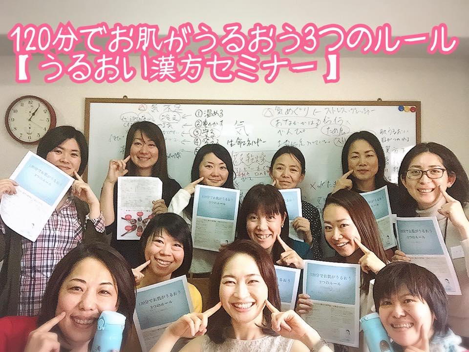 160305うるおい漢方セミナー.jpg