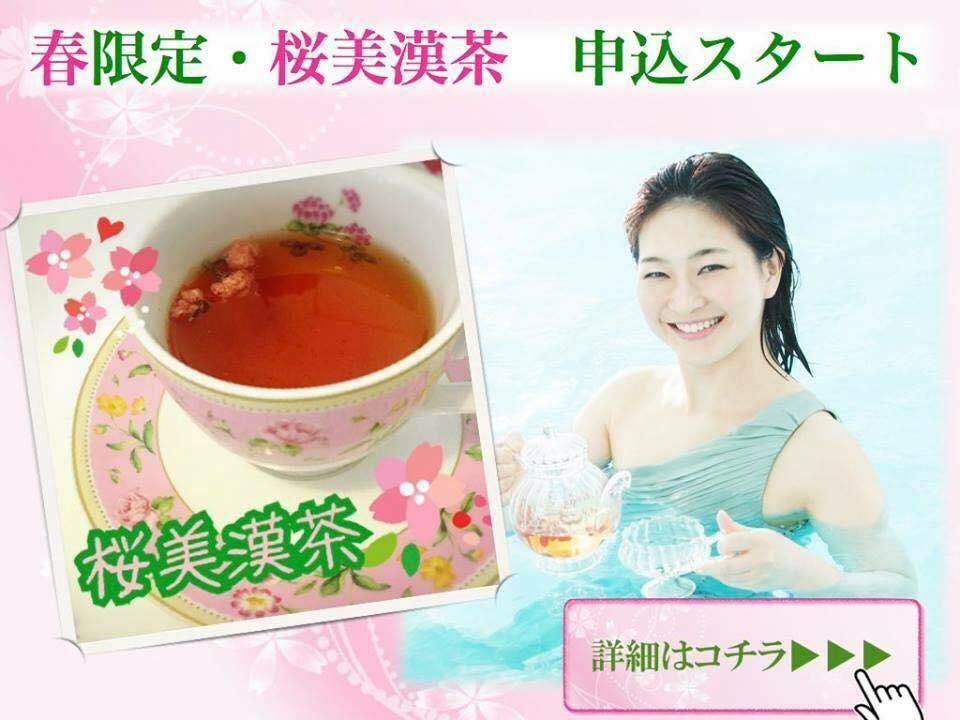桜美漢茶画像mm.jpg