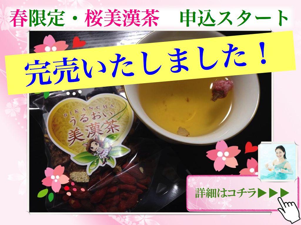 160401桜美漢茶完売画像.004.jpg