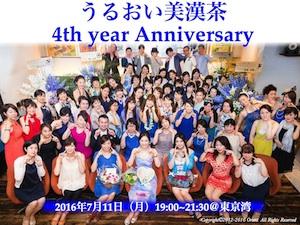160517うるおい美漢茶4th-year-Anniversarymm.jpg