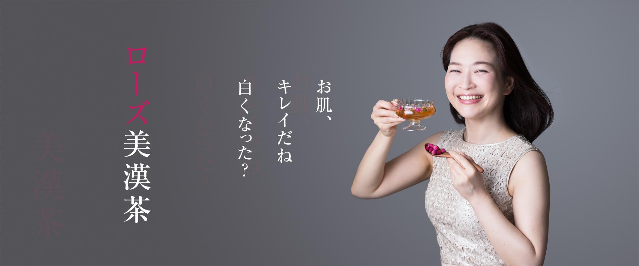 ローズ美漢茶