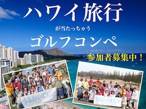 うるおいcupハワイ旅行mm.jpg