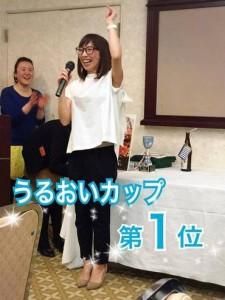 うるおいcup表彰式5.jpg