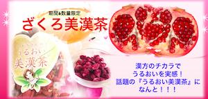 柘榴美漢茶.png