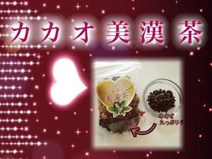 160203カカオ美漢茶mm.jpg