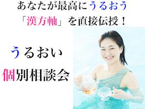 170329うるおい個別相談会mm.jpg