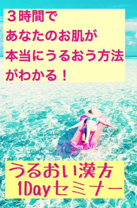 大阪うるおい漢方セミナー.jpg