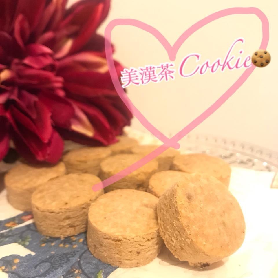 うるおい美漢茶クッキー