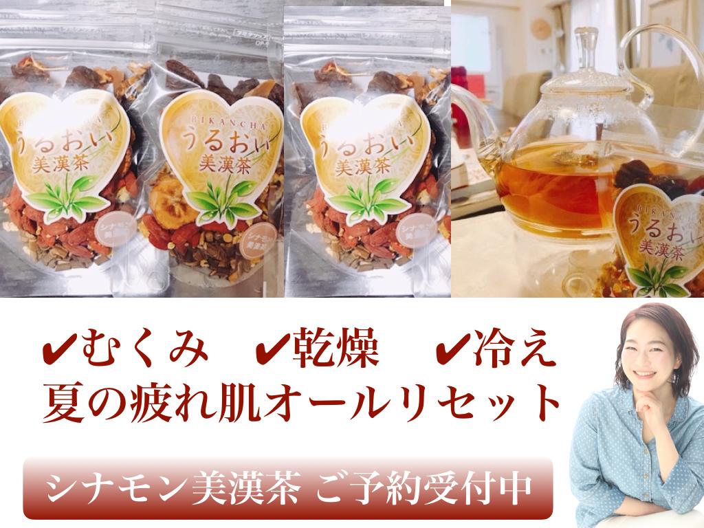 シナモン美漢茶画像