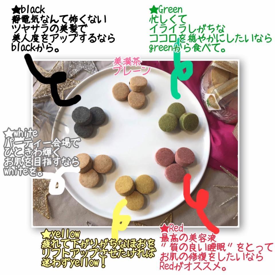 うるおい美漢茶クッキー5color