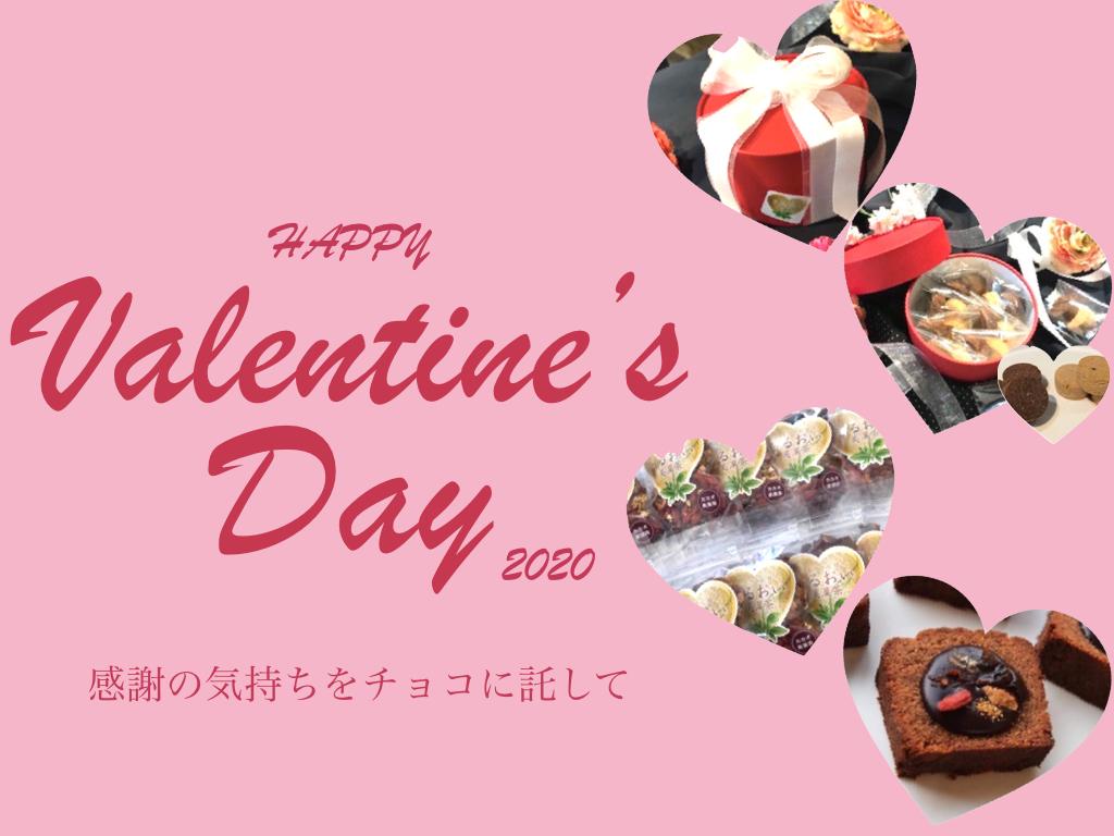 200115カカオ美漢茶,バレンタイン.001